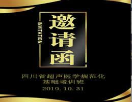 四川省超声医学规范化基础培训班暨超声成立会通知