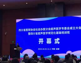 我院参与承办四川省医院协会社会办医分会超声专委会成立大会