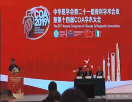 我院参加第二十一届骨科学术会议暨第十四届COA学术大会