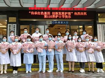 第110届护士节科室合影照