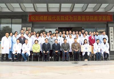 祝賀我院成為甘肅醫學院教學醫院