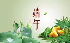 粽香情浓,四川现代医院祝您端午安康!