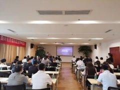 """我院举办2020年""""下基层活动·四川现代医院站""""学术会议"""