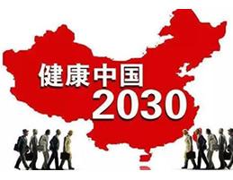 健康中国行动宣传片《健康中国我行动》