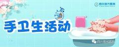 【快来投票】四川现代医院手卫生创意视频大赛邀您投票啦