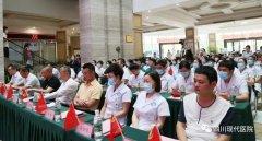 四川现代医院高新院区举办庆祝建党100周年暨护士节系列活动