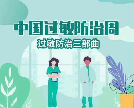 【中国过敏防治周】健康中国行动,防治严重过敏反应