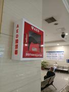 什么是AED(自动体外除颤器)