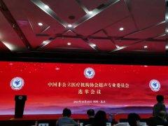 我院受邀参加中国非公立医疗机构协会超声专委会成立大会暨首届学术论坛